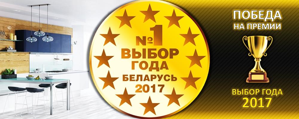 ЗОВ - лидер в номинации «Пводитель мебели для кухонь №1»