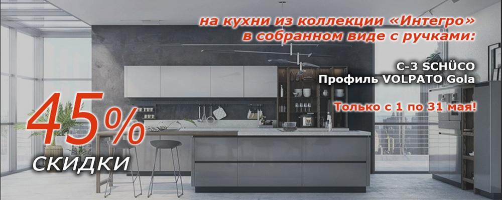 Этой весной кухня от Фабрики ЗОВ стала еще доступнее!